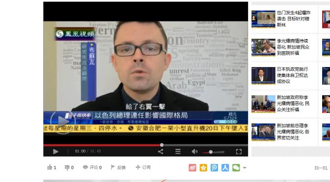 Interview sur Phenix TV, télévision privée chinoise